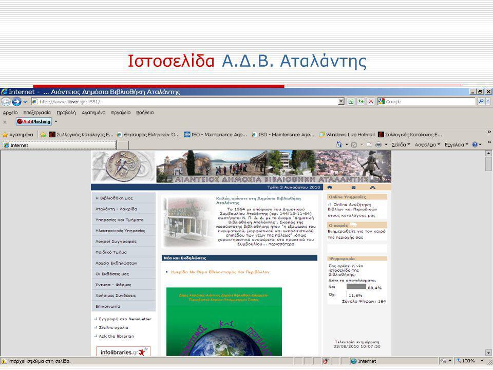Ιστοσελίδα Α.Δ.Β. Αταλάντης