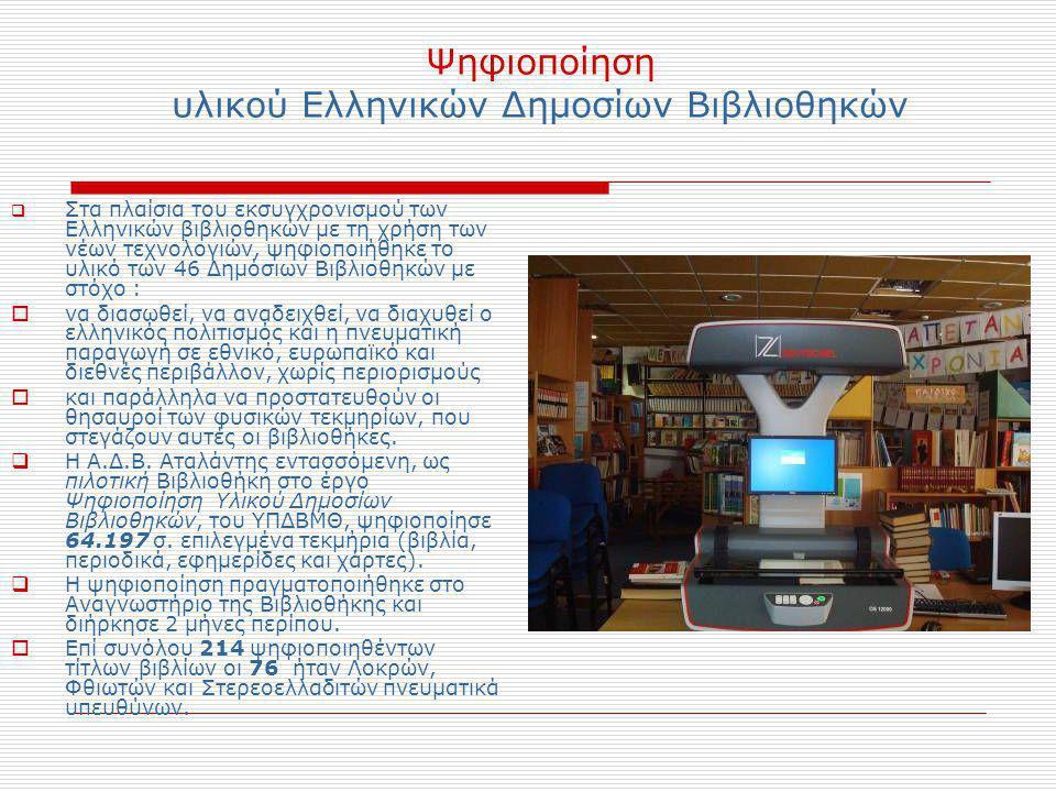 Ψηφιοποίηση υλικού Ελληνικών Δημοσίων Βιβλιοθηκών