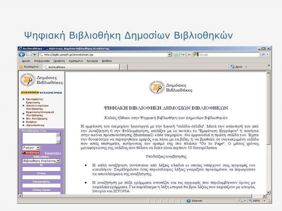 Ψηφιακή Βιβλιοθήκη Δημοσίων Βιβλιοθηκών