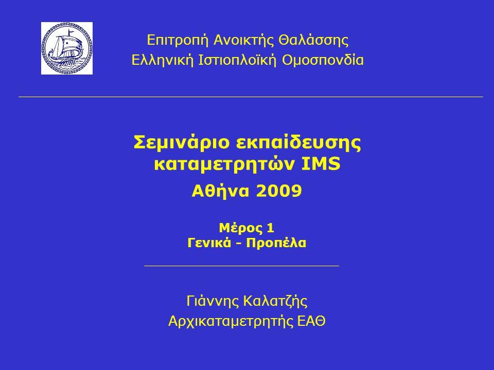 Σεμινάριο εκπαίδευσης καταμετρητών IMS Αθήνα 2009