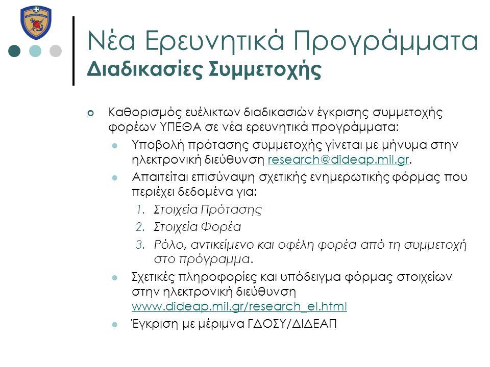 Νέα Ερευνητικά Προγράμματα Διαδικασίες Συμμετοχής