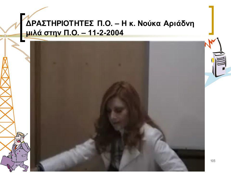 ΔΡΑΣΤΗΡΙΟΤΗΤΕΣ Π.Ο. – Η κ. Νούκα Αριάδνη μιλά στην Π.Ο. – 11-2-2004