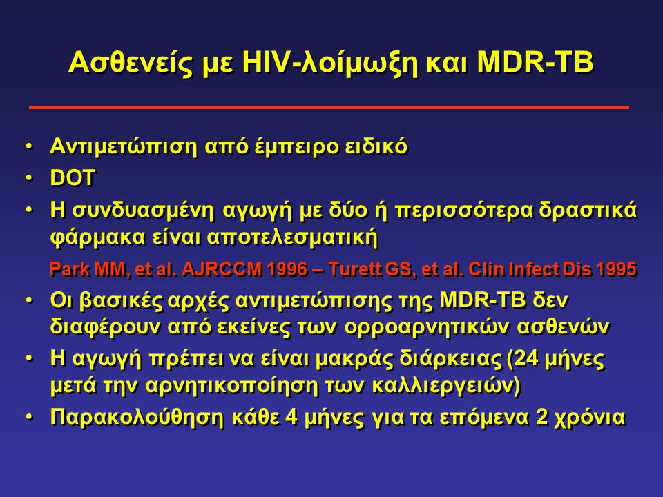 Ασθενείς με HIV-λοίμωξη και MDR-TB