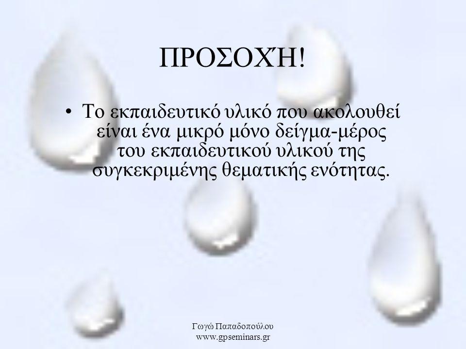 Γωγώ Παπαδοπούλου www.gpseminars.gr