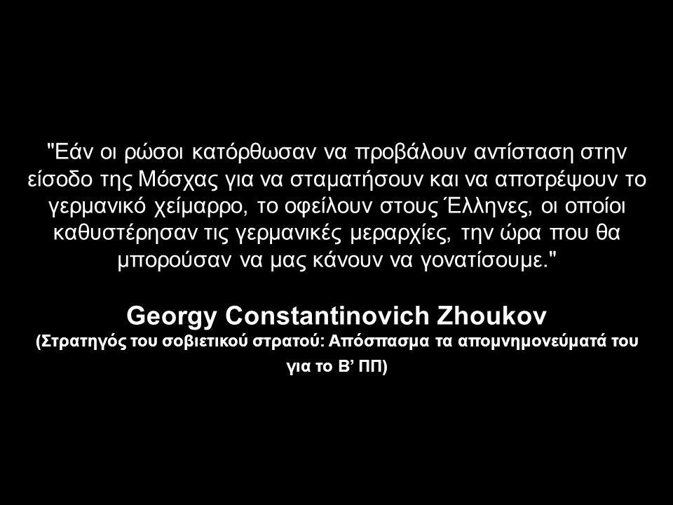 Georgy Constantinovich Zhoukov