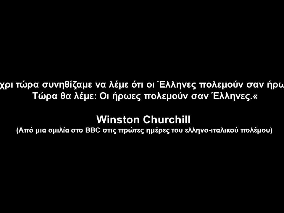 Μέχρι τώρα συνηθίζαμε να λέμε ότι οι Έλληνες πολεμούν σαν ήρωες.