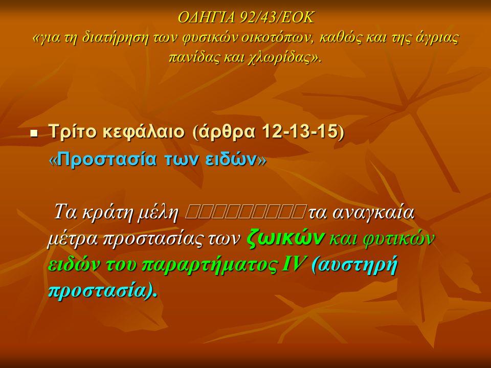 Τρίτο κεφάλαιο (άρθρα 12-13-15) «Προστασία των ειδών»