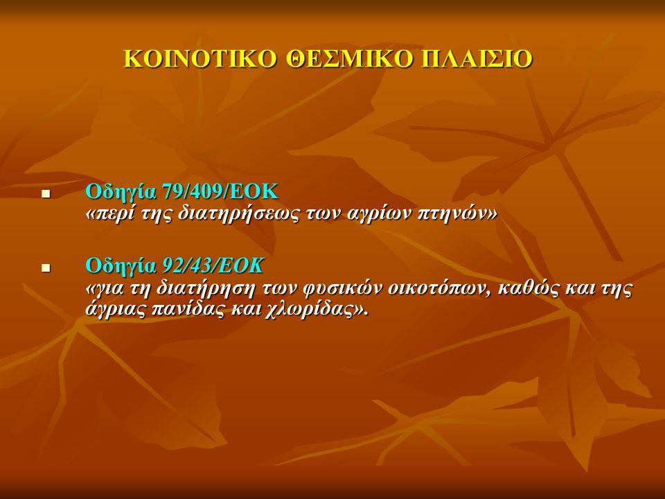 ΚΟΙΝΟΤΙΚΟ ΘΕΣΜΙΚΟ ΠΛΑΙΣΙΟ