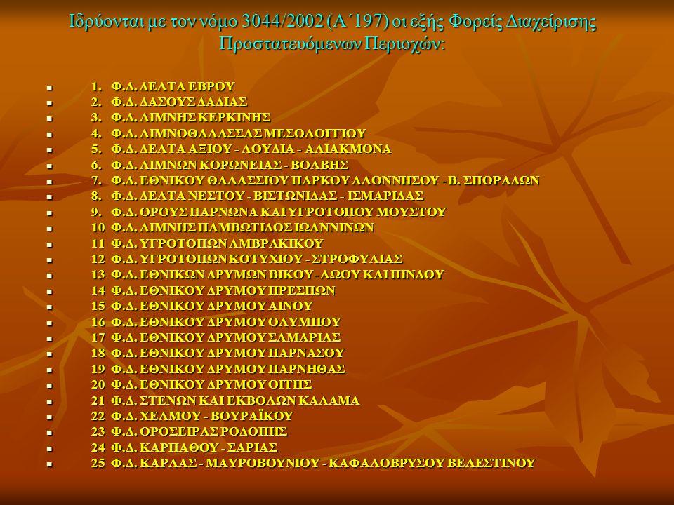 Ιδρύονται με τον νόμο 3044/2002 (Α΄197) οι εξής Φορείς Διαχείρισης Προστατευόμενων Περιοχών: