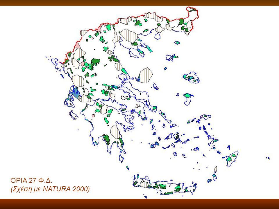 ΟΡΙΑ 27 Φ.Δ. (Σχέση με NATURA 2000) ΟΡΙΑ 27 Φ.Δ. (Σχέση με NATURA 2000)