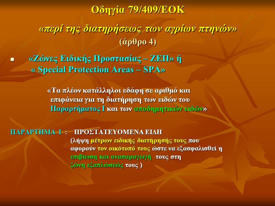 Οδηγία 79/409/ΕΟΚ «περί της διατηρήσεως των αγρίων πτηνών» (άρθρο 4)