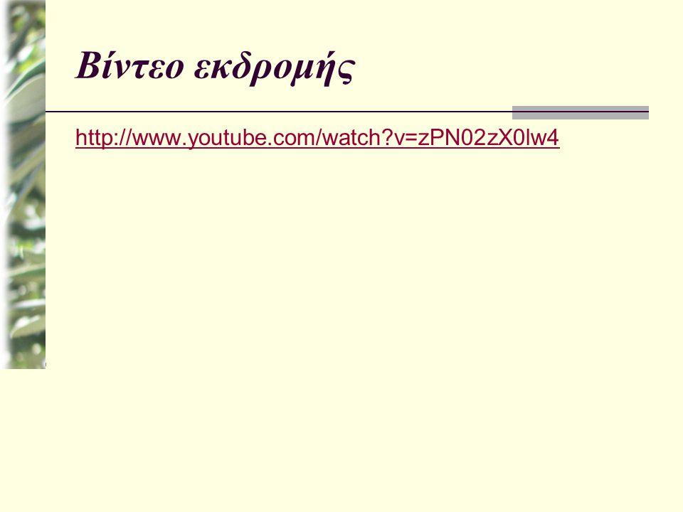 Βίντεο εκδρομής http://www.youtube.com/watch v=zPN02zX0lw4