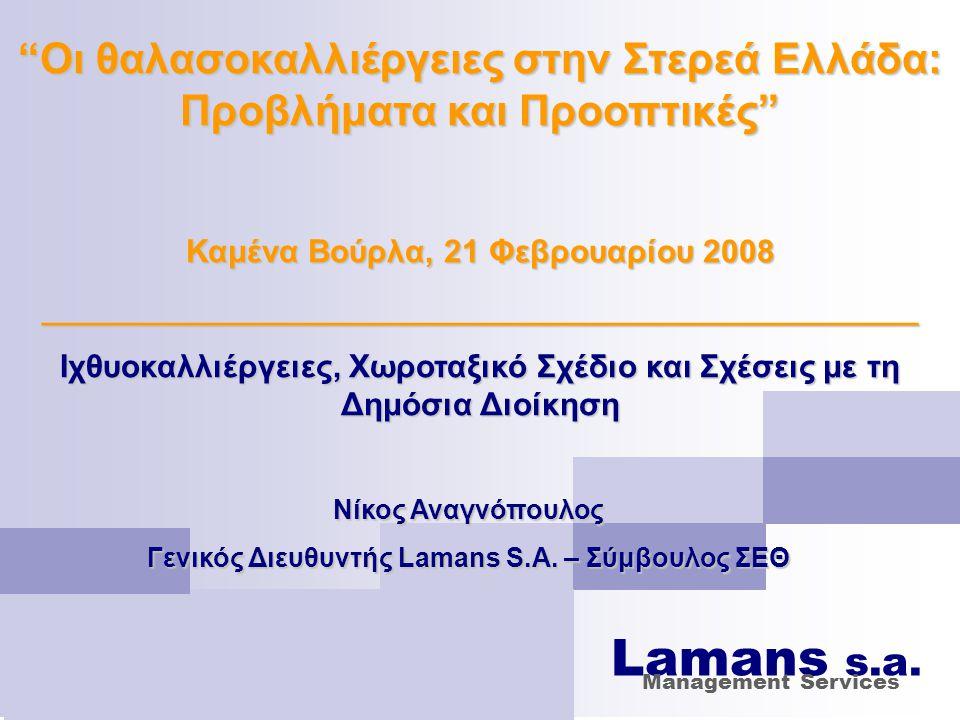 Οι θαλασοκαλλιέργειες στην Στερεά Ελλάδα: Προβλήματα και Προοπτικές