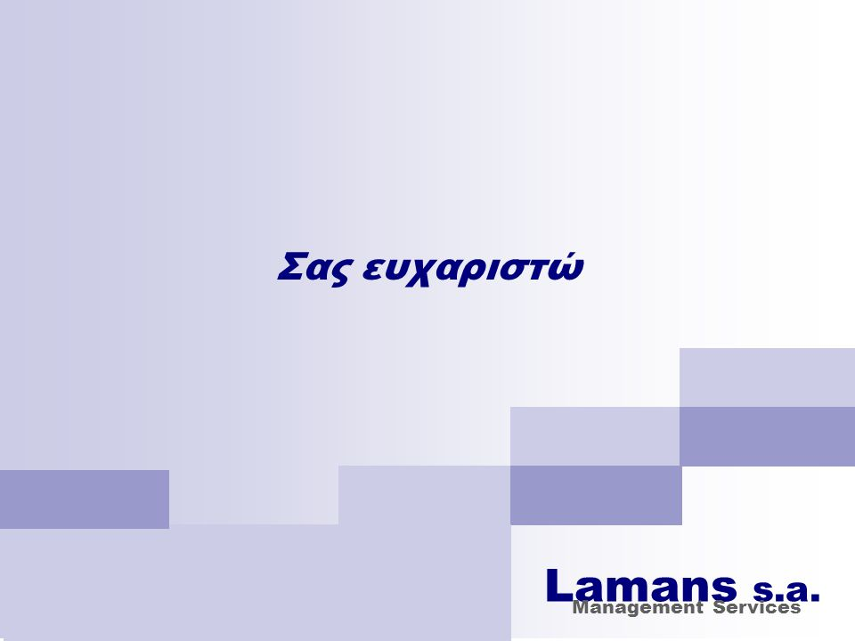 Σας ευχαριστώ Lamans s.a. Management Services