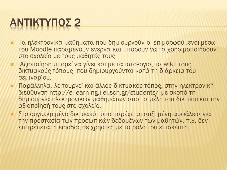 Αντικτυποσ 2