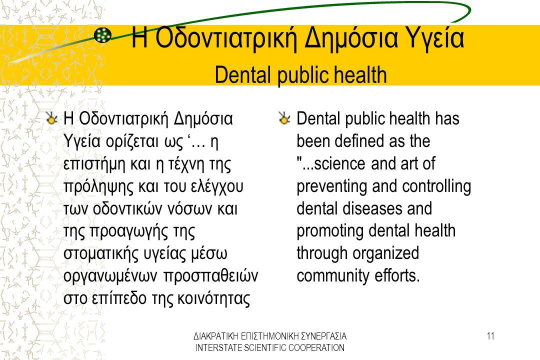 Η Οδοντιατρική Δημόσια Υγεία Dental public health