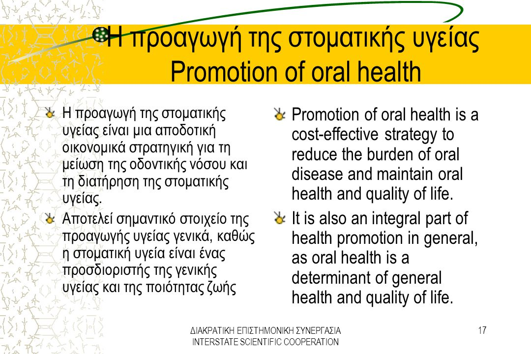 Η προαγωγή της στοματικής υγείας Promotion of oral health