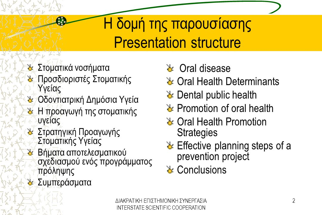 Η δομή της παρουσίασης Presentation structure