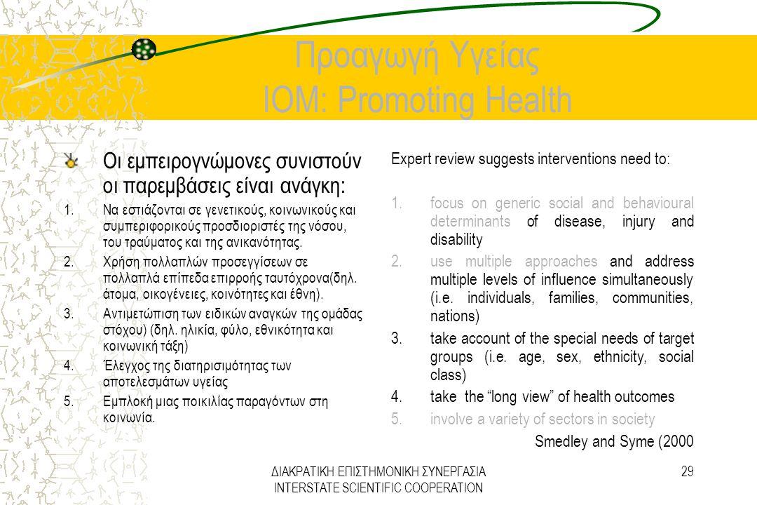 Προαγωγή Υγείας IOM: Promoting Health