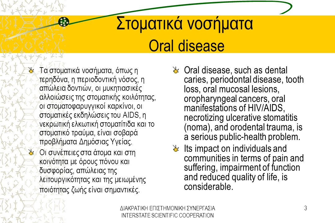 Στοματικά νοσήματα Oral disease