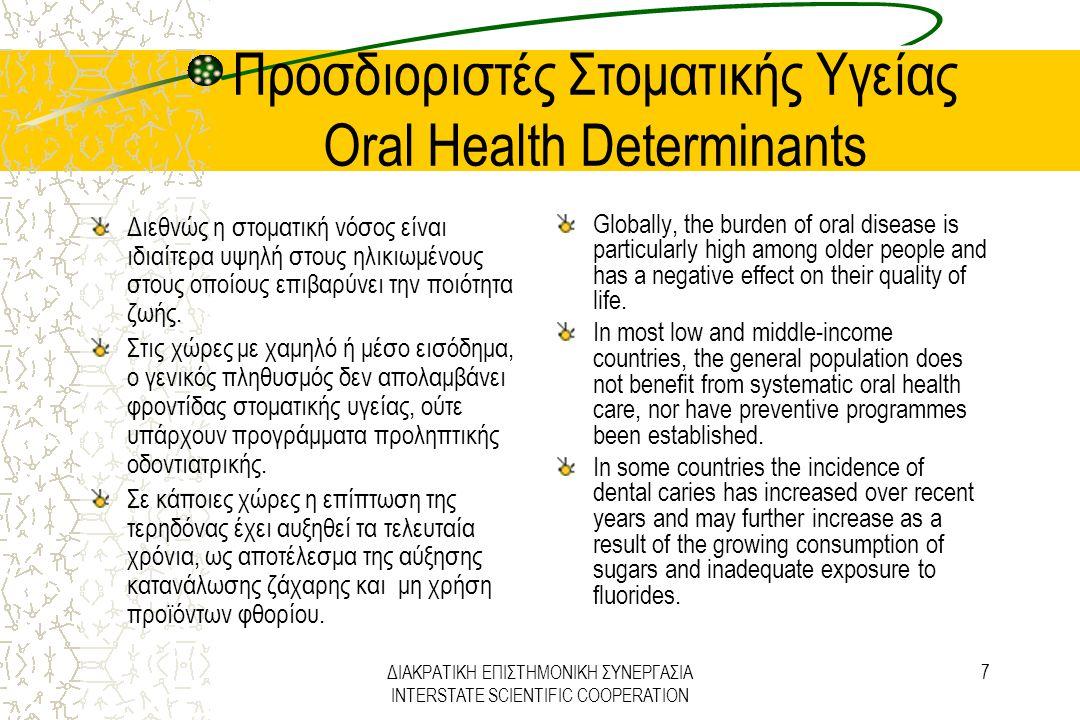 Προσδιοριστές Στοματικής Υγείας Oral Health Determinants