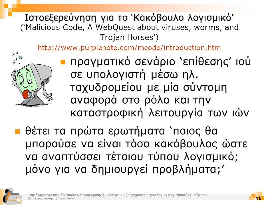 Ιστοεξερεύνηση για το 'Κακόβουλο λογισμικό' ('Malicious Code, A WebQuest about viruses, worms, and Trojan Horses') http://www.purplenote.com/mcode/introduction.htm
