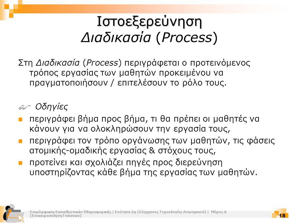 Ιστοεξερεύνηση Διαδικασία (Process)