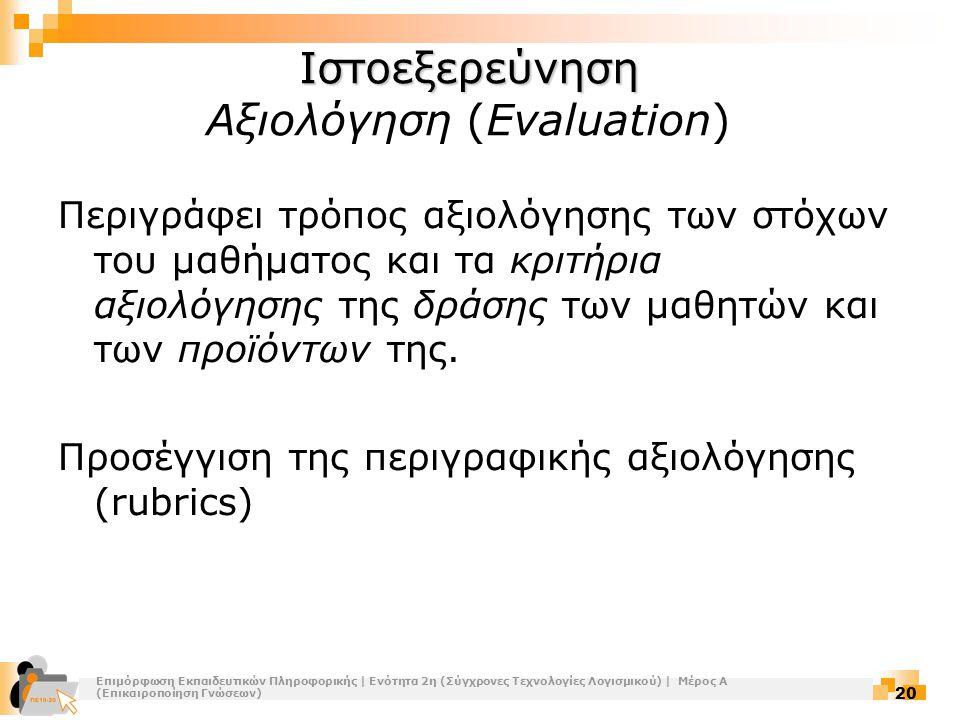 Ιστοεξερεύνηση Αξιολόγηση (Evaluation)
