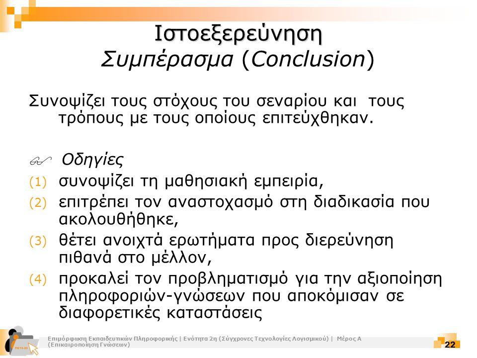 Ιστοεξερεύνηση Συμπέρασμα (Conclusion)