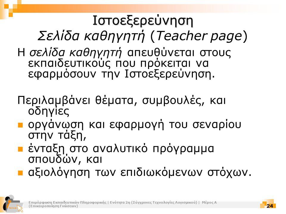 Ιστοεξερεύνηση Σελίδα καθηγητή (Teacher page)