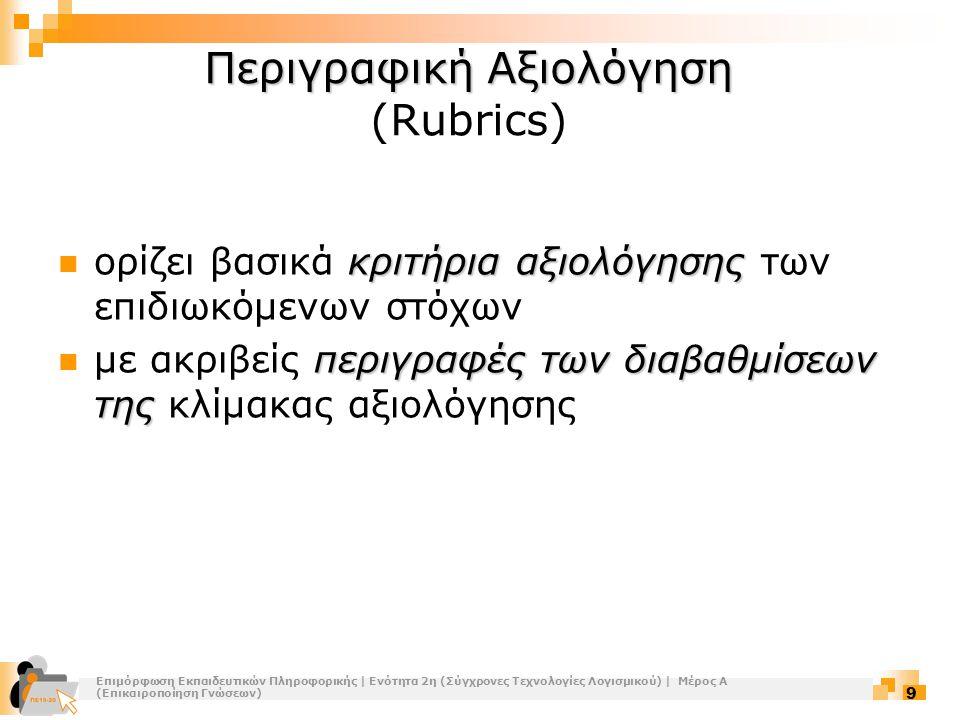 Περιγραφική Αξιολόγηση (Rubrics)
