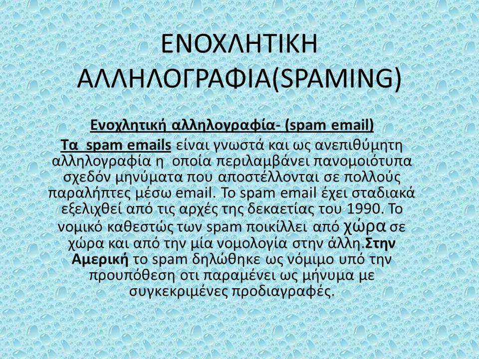 ΕΝΟΧΛΗΤΙΚΗ ΑΛΛΗΛΟΓΡΑΦΙΑ(SPAMING)