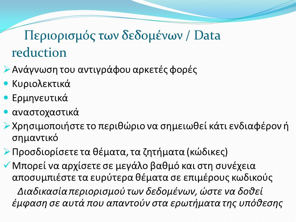 Περιορισμός των δεδομένων / Data reduction
