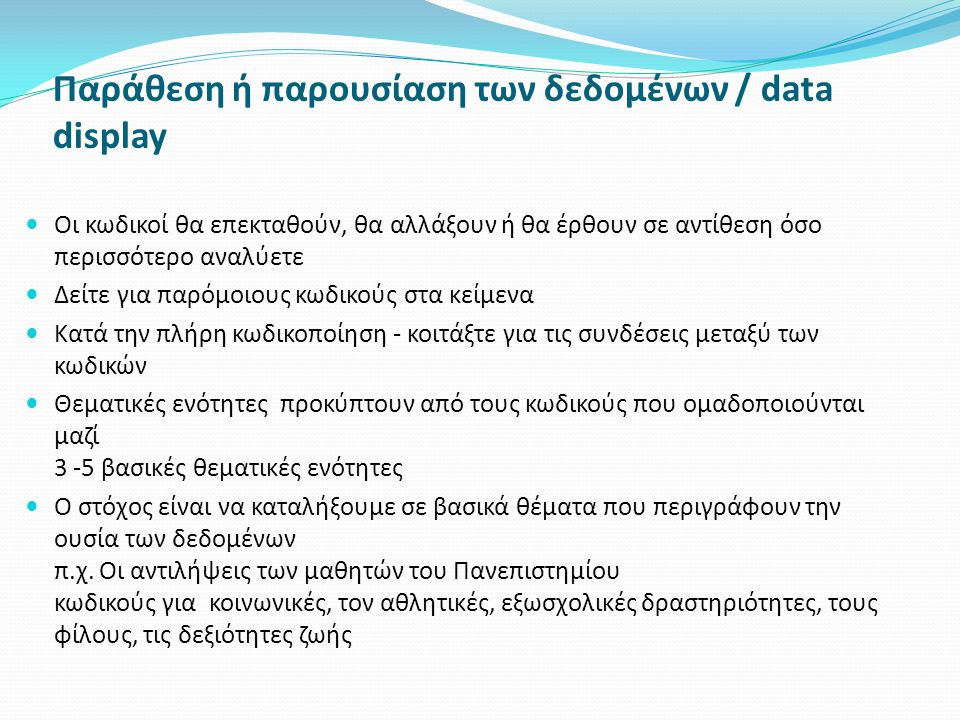 Παράθεση ή παρουσίαση των δεδομένων / data display