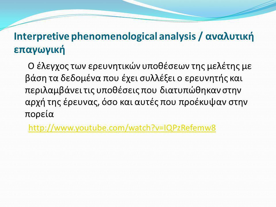Interpretive phenomenological analysis / αναλυτική επαγωγική
