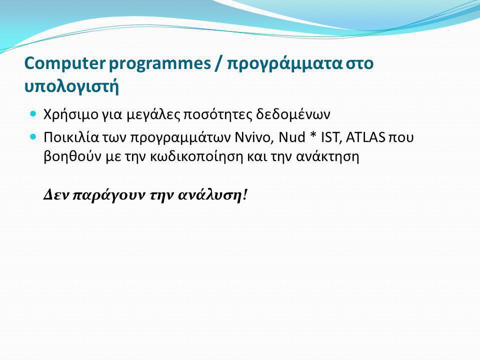 Computer programmes / προγράμματα στο υπολογιστή