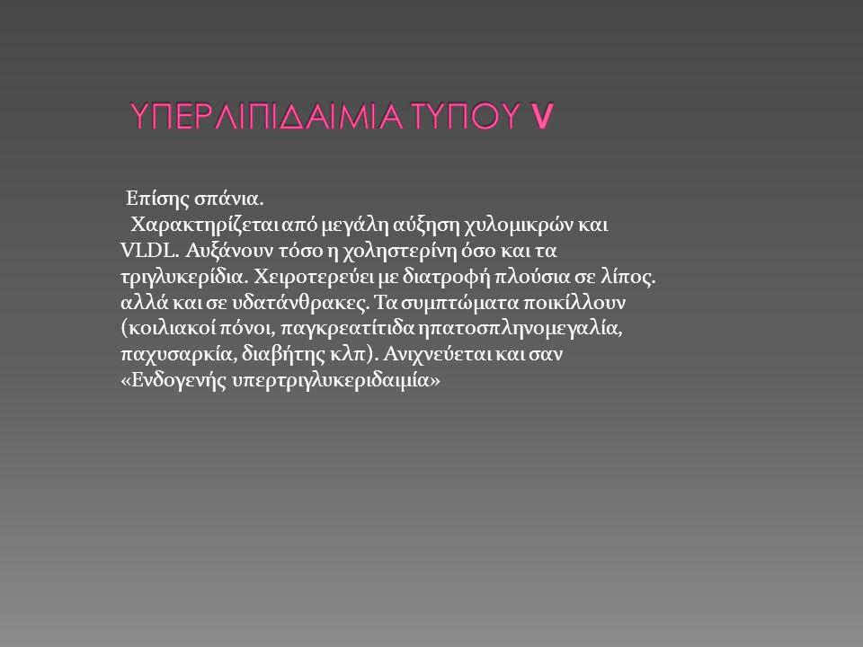 ΥΠΕΡΛΙΠΙΔΑΙΜΙΑ ΤΥΠΟΥ V