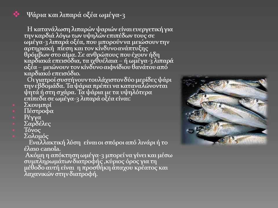 Ψάρια και λιπαρά οξέα ωμέγα-3