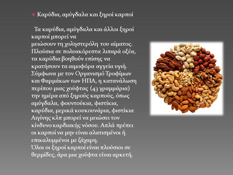 Καρύδια, αμύγδαλα και ξηροί καρποί