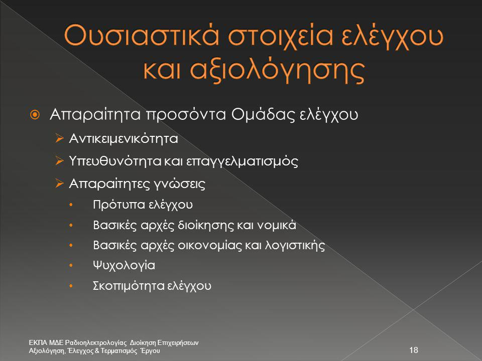 Ουσιαστικά στοιχεία ελέγχου και αξιολόγησης
