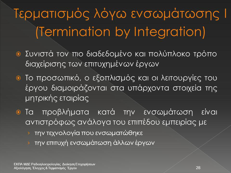 Τερματισμός λόγω ενσωμάτωσης Ι (Termination by Integration)