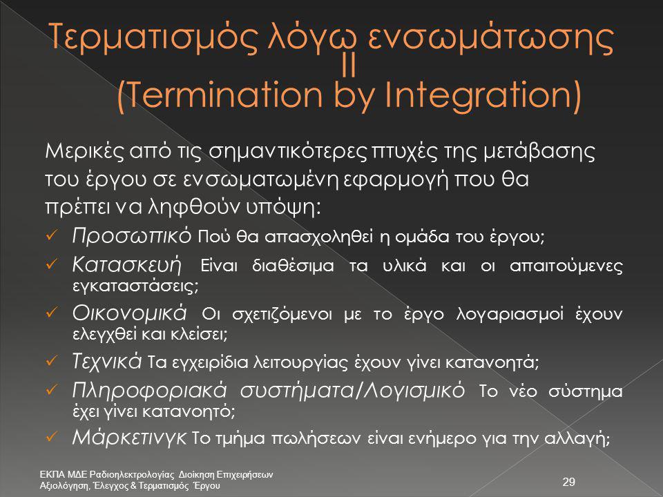 Τερματισμός λόγω ενσωμάτωσης ΙI (Termination by Integration)