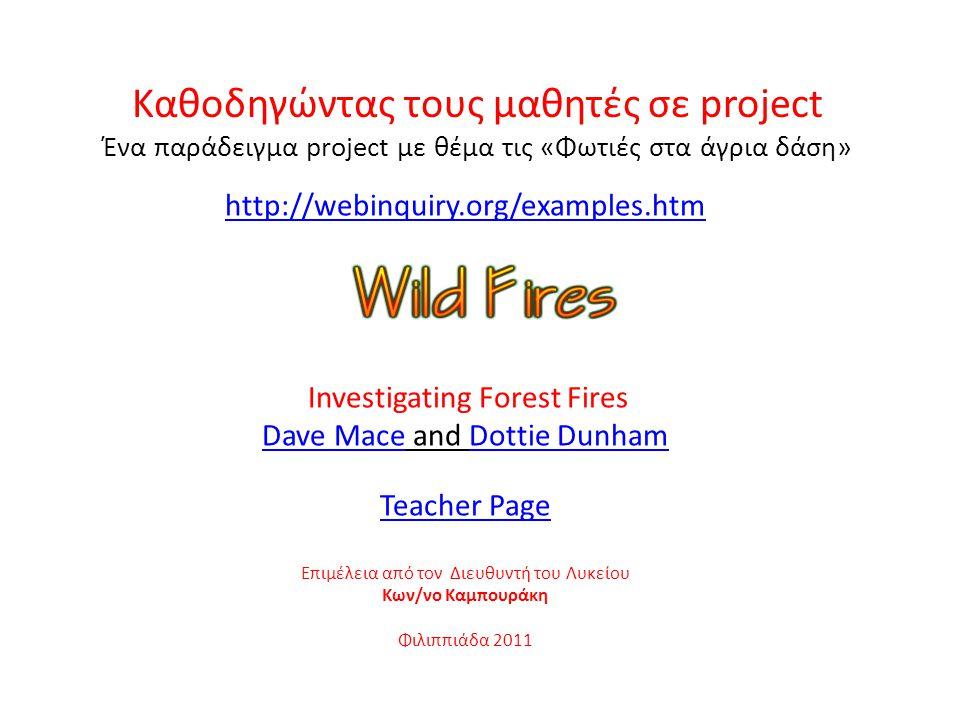 Καθοδηγώντας τους μαθητές σε project Ένα παράδειγμα project με θέμα τις «Φωτιές στα άγρια δάση»