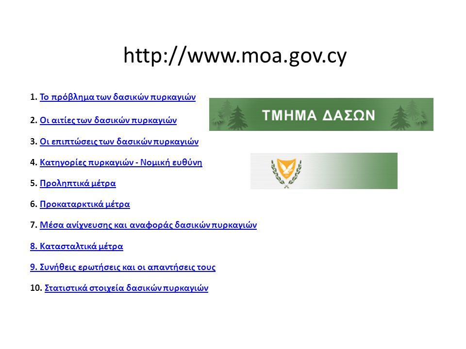 http://www.moa.gov.cy 1. Το πρόβλημα των δασικών πυρκαγιών