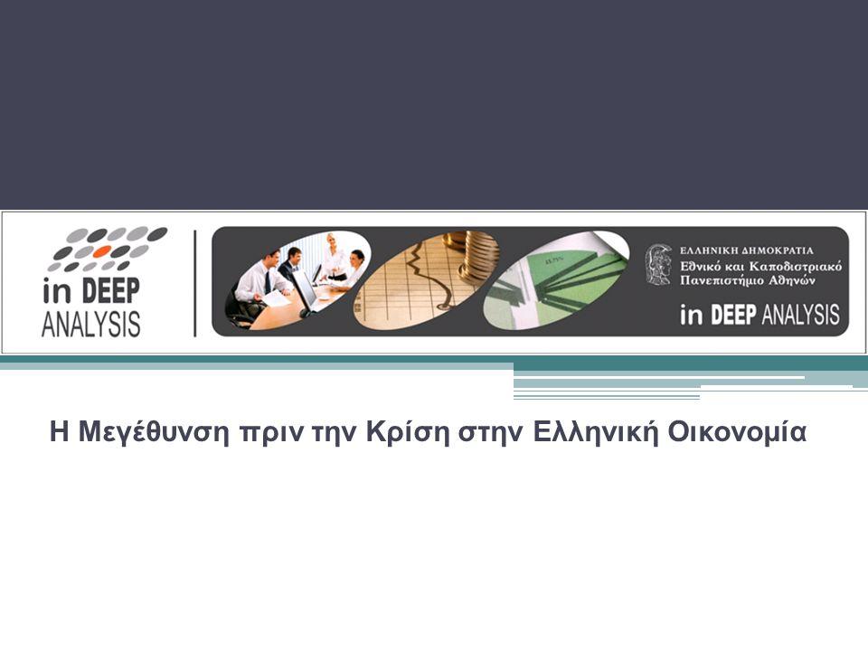 Η Μεγέθυνση πριν την Κρίση στην Ελληνική Οικονομία