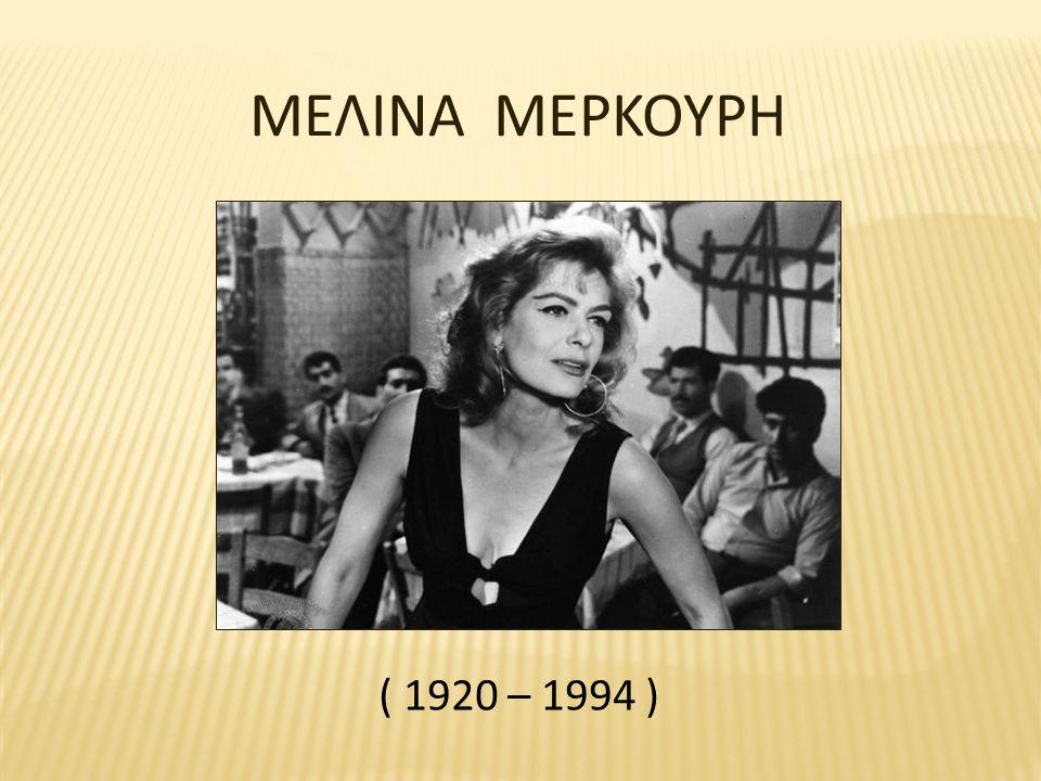 ΜΕΛΙΝΑ ΜΕΡΚΟΥΡΗ ( 1920 – 1994 )