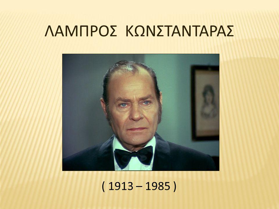 ΛΑΜΠΡΟΣ ΚΩΝΣΤΑΝΤΑΡΑΣ ( 1913 – 1985 )