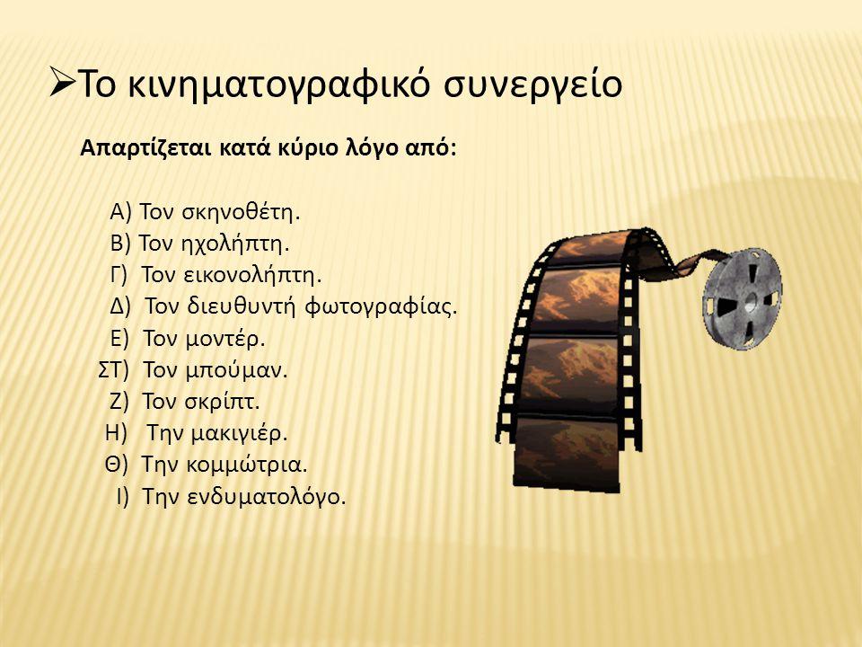 Το κινηματογραφικό συνεργείο