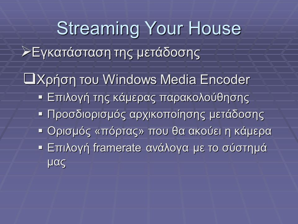 Streaming Your House Εγκατάσταση της μετάδοσης