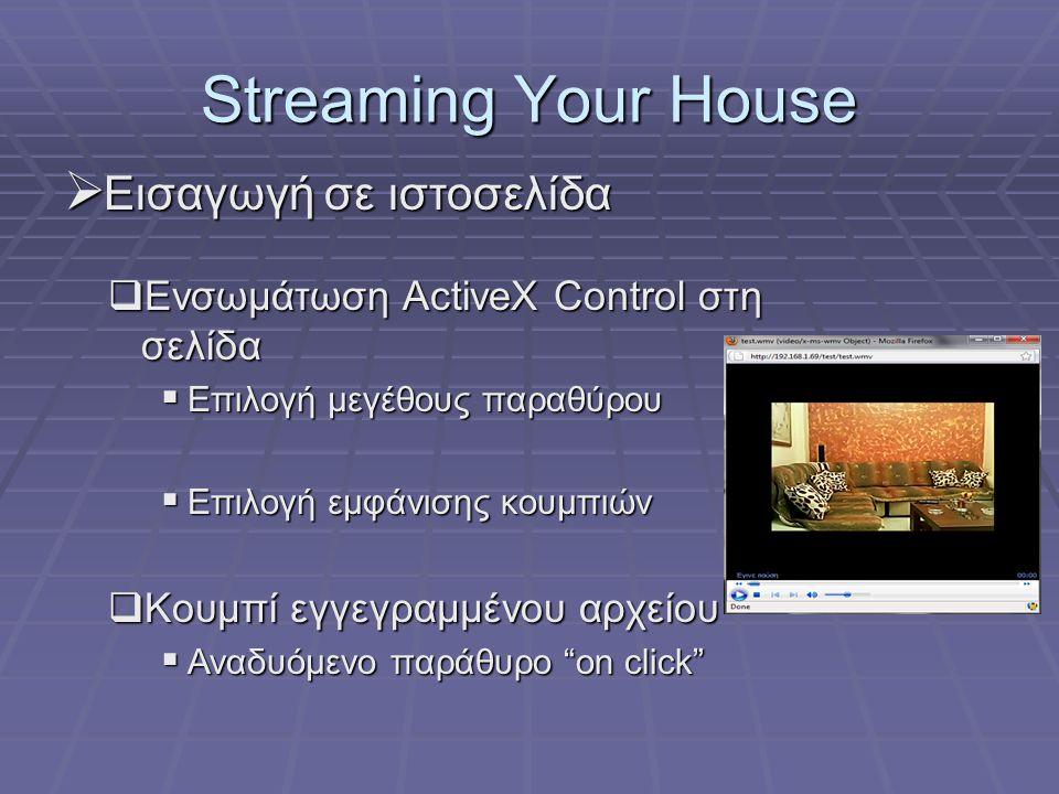 Streaming Your House Εισαγωγή σε ιστοσελίδα